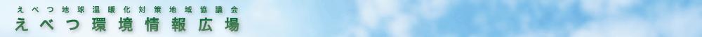 えべつ環境情報広場